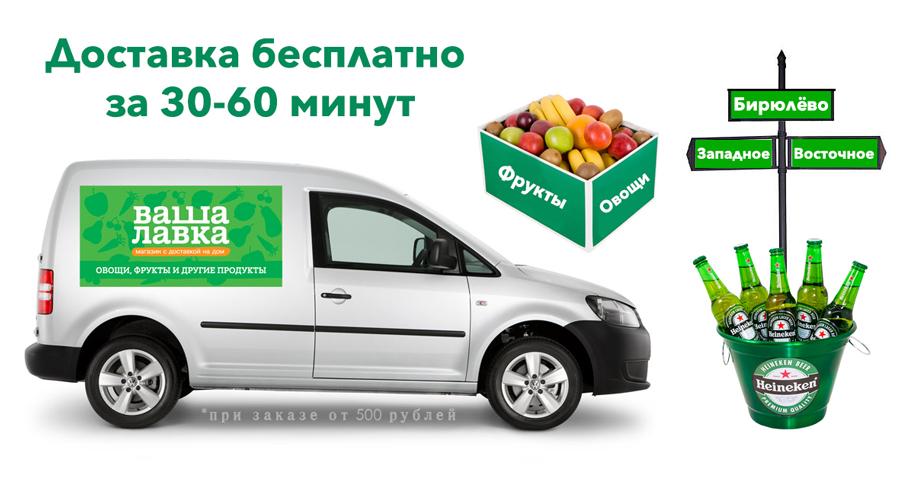 Доставка продуктов овощей фруктов в Бирюлёво Западное Восточное
