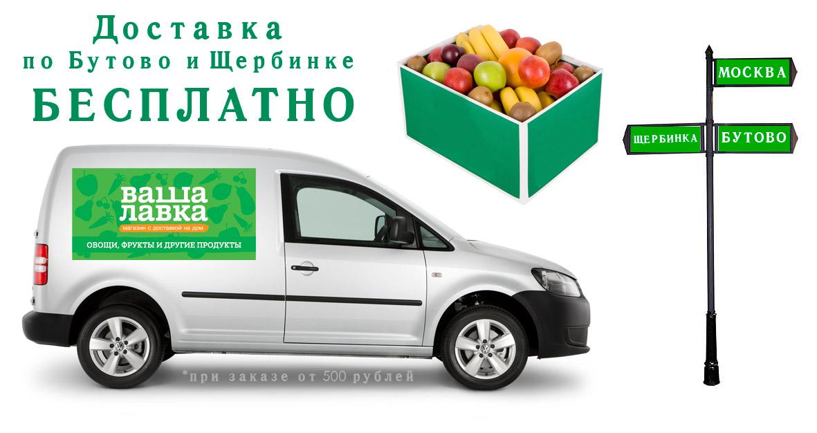 Доставка овощей фруктов на дом по Бутово и Щербинке